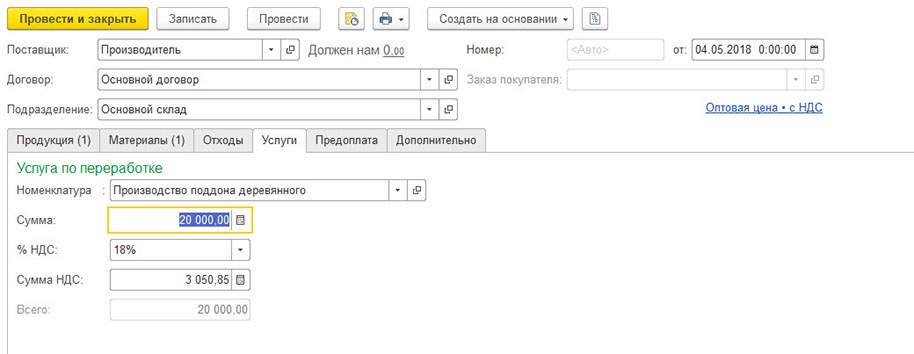 pererabotka7.jpg